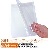 透明ブックカバーソフトタイプA4(正)サイズ