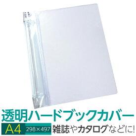 (4546-2058)透明雑誌カバー [ハード] A4サイズ 本用ビニールカバー 1枚入り ハードカバー 透明カバー ファイルカバー 業務用 本カバー