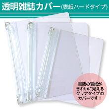 透明ブックカバー【ハードタイプ雑誌カバーA4サイズ】