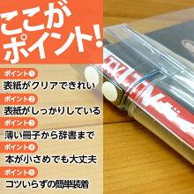 (4546-2058)透明ブックカバー【マガジン透明カバー[ハード]A4サイズ】