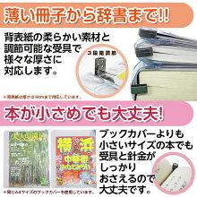 (4546-2058)【レビューで500P!10/25から】透明ブックカバー【[ハード]A4サイズ】