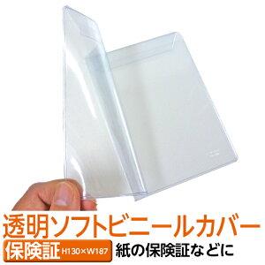 (4546-9006)透明ビニールカバー [ソフト] 保険証サイズ 本用ビニールカバー 1枚入り ソフトカバー 本カバー ファイルカバー クリアカバー ブック&カードホルダー 透明カバー 透明ブックカバ