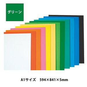 (4551-0008)ニューカラーボード 5mm厚 グリーン A1(594×841) 入数:1枚 特殊シルク印刷 発泡スチロール ボード