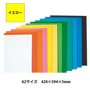 (4551-0105)ニューカラーボード 5mm厚 イエロー A2(420×594) 入数:1枚 特殊シルク印刷 発泡スチロール ボード