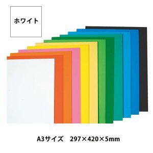 (4551-0201)ニューカラーボード 5mm厚 A3(297×420) ホワイト 入数:1枚 特殊シルク印刷 発泡スチロール ボード