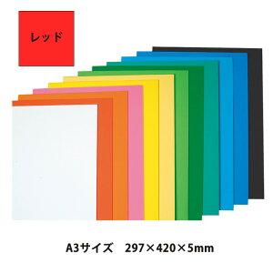 (4551-0202)ニューカラーボード 5mm厚 A3(297×420) レッド 入数:1枚 特殊シルク印刷 発泡スチロール ボード