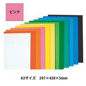 (4551-0204)ニューカラーボード 5mm厚 A3(297×420) ピンク 入数:1枚 特殊シルク印刷 発泡スチロール ボード