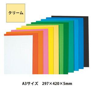 (4551-0206)ニューカラーボード 5mm厚 A3(297×420) クリーム 入数:1枚 特殊シルク印刷 発泡スチロール ボード