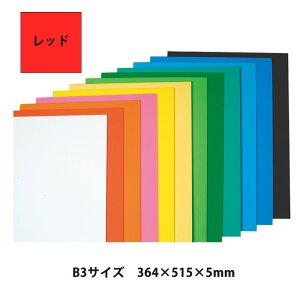 (4551-0302)ニューカラーボード 5mm厚 B3(364×515) レッド 入数:1枚 特殊シルク印刷 発泡スチロール ボード