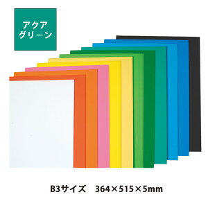 (4551-0309)ニューカラーボード 5mm厚 B3(364×515) アクアグリーン 入数:1枚 特殊シルク印刷 発泡スチロール ボード