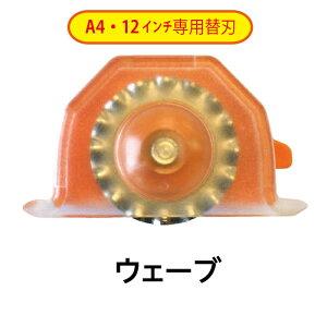 (4551-6511)ペーパートリマー A4・12インチ専用替刃ウェーブ 入数:1個 裁断機 ペーパーカッター ディスクカッター