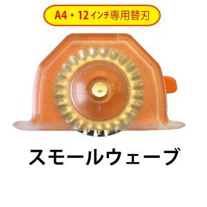(4551-6512)ペーパートリマー A4・12インチ専用替刃スモールウェーブ 入数:1個 裁断機 ペーパーカッター ディスクカッター