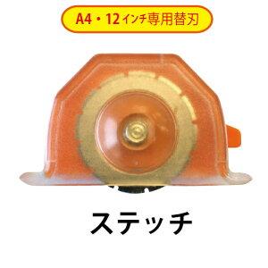 (4551-6513)ペーパートリマー A4・12インチ専用替刃ステッチ 入数:1個 裁断機 ペーパーカッター ディスクカッター