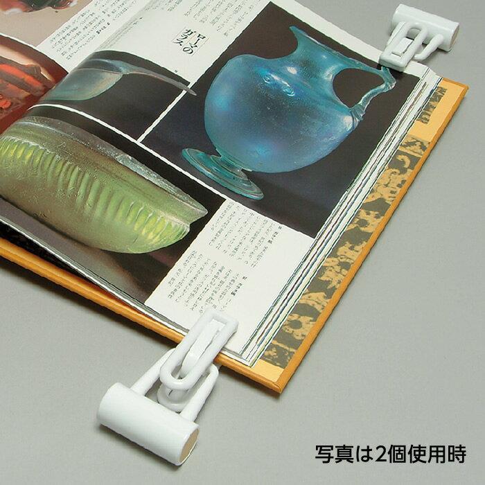 (4561-0080)ブックストッパー 白 クリップタイプ 入数:1個 本の重し 重り おもし 本がめくれない ディスプレイ 本 卓上 文鎮 おさえ 雑誌