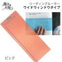 (4571-1002)魔法の定規 リーディングルーラー ワイドタイプ ピンク 読字補助 ストレス軽減 読み飛ばし防止 光過敏 …