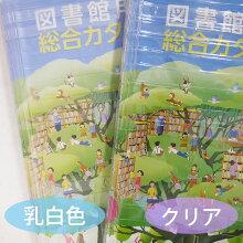 (4572-5577)フリーサイズ雑誌カバーオルフラットクリア(透明)透明雑誌カバーブックカバー本の保護汚れ防止