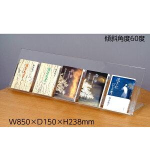 (6001-0040)傾斜ブックスタンド 入数:1個 透明アクリルラック ディスプレイ 本立て 本 雑誌 卓上 書架 本棚 棚 面展示 おしゃれ インテリア