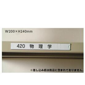 (6001-0117)棚見出しスチール書架タイプ(差込み紙方式) 入数:1個 ネームプレート マグネット付き