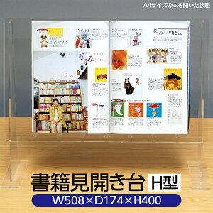 (6001-0128)書籍見開き台 H型 入数:1台 透明 アクリル ディスプレイラック ブックスタンド レシピスタンド ディスプレイ 本 雑誌 展示 卓上 飾る 書見台 オシャレ インテ