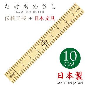 (6002-1118)たけものさし10cm 厳選した国産竹のみを使用 高級たけものさし 定規