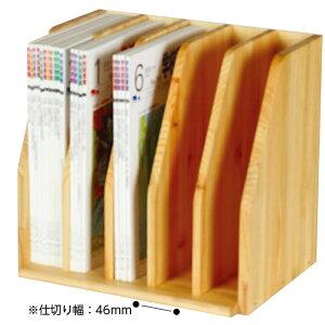 (6005-4492)木製本立(仕切付) 入数:1台