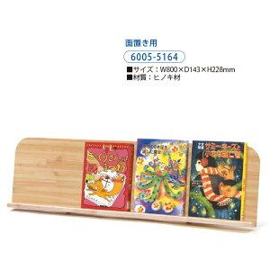 (6005-5164)木製展示スタンド 面置き用 入数:1台 本立て 大型本 書架展示 本の展示 ディスプレイスタンド 図書館 ディスプレイ 本 雑誌 卓上 書架 本棚 おしゃれ インテリ