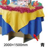 (6709-1047)ディスプレイ用クロス2000×1500青SAIFUKUオリジナル展示用布