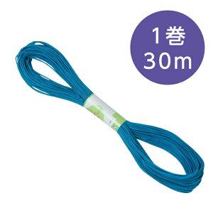 (7347-6021)カラーバンド 青(30m) 入数:1束 カラーゴム ヘアゴム ゴムひも ブルー