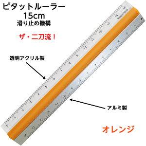 (9907-0013)ピタットルーラー15cm オレンジ カット定規 アルミ 滑り止め機能 mochimono プラムネット  カッターで切るときに滑りにくい定規