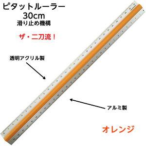 (9907-0015)ピタットルーラー30cm オレンジ カット定規 アルミ 滑り止め機能 mochimono プラムネット カッターで切るときに滑りにくい定規