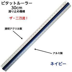 (9907-0016)ピタットルーラー30cm ネイビー カット定規 アルミ 滑り止め機能 mochimono プラムネット  カッターで切るときに滑りにくい定規