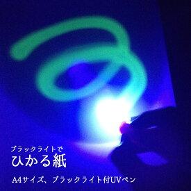 (8573-4069)ブラックライトでひかる紙 A4サイズ ブラックライト付のきらきらシークレットペン入り 入数:1セット 蓄光 MIKASA 世界初の蓄光トナー 工作 ひみつのお手紙 絵 消える アート パフォーマンス UV
