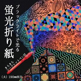 (8573-4195)ブラックライトで光る!蛍光折り紙セット (大)190mm四方 きらきらシークレットペン付 入数:1セット(5種5枚入り) 世界初のフルカラーUVトナー MIKASA ひかる おりがみ オリガミ 柄入り 模様 花柄 幾何学柄 装飾 演出 工作 hiakru