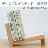 (9120-5163)木製展示スタンド傾斜型入数:1台入数:1セットディスプレイ本棚展示用什器