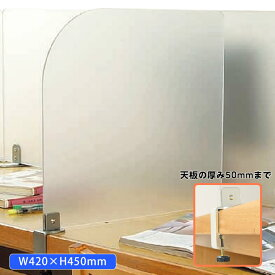 (9808-5102)半透明アクリル製間仕切り板 クランプ式 深型 W420×H450mm 入数:1セット 閲覧室内 キャレルテーブル 個室 仕切り 個別ブース 個別学習ブース 間仕切り 間仕切板 アクリル間仕切 卓上 パーテーション アクリル間仕切り