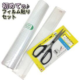 (9809-0001)【送料込】初めてのブックフィルムセット♪(フィルム5m、フィルム貼り定規、ボンドフリーハサミ、貼り方DVD)絵本の汚れ予防にブックフィルムを貼ってみよう!