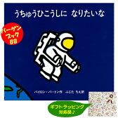 (9806-0870)絵本「うちゅうひこうしになりたいな」バイロン・バートン作/ふじたちえ訳入数:1冊