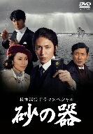 松本清張ドラマスペシャル 砂の器 DVD−BOX/玉木宏【1000円以上送料無料】