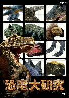 恐竜大研究【1000円以上送料無料】