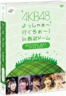 AKB48 よっしゃぁ〜行くぞぉ〜!in 西武ドーム 第二公演 DVD/AKB48【1000円以上送料無料】