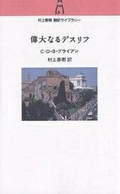 偉大なるデスリフ/C.D.B.ブライアン/村上春樹【1000円以上送料無料】
