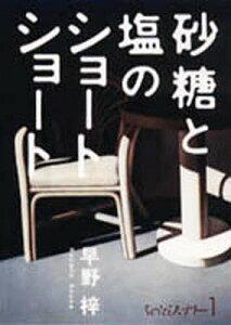 砂糖と塩のショートショート 新装版/早野梓【1000円以上送料無料】