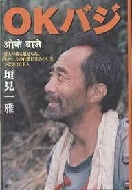 OKバジ 村人の魂に魅せられ、ネパールの山奥に住みついたひとりの日本人/垣見一雅【1000円以上送料無料】