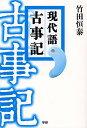 送料無料/現代語古事記/竹田恒泰