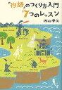 「物語」のつくり方入門7つのレッスン/円山夢久【1000円以上送料無料】