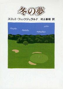 冬の夢/スコット・フィッツジェラルド/村上春樹【1000円以上送料無料】