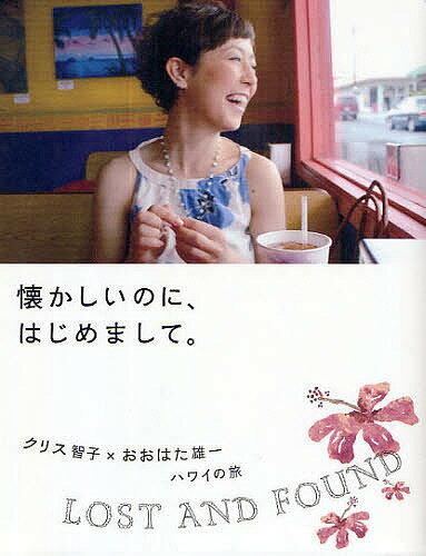 懐かしいのに、はじめまして。 クリス智子×おおはた雄一ハワイの旅/クリス智子【1000円以上送料無料】