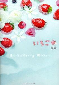 いちご水/美嘉【1000円以上送料無料】