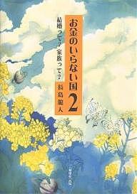 お金のいらない国 2/長島龍人【1000円以上送料無料】