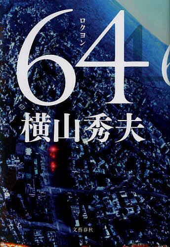 64/横山秀夫【1000円以上送料無料】